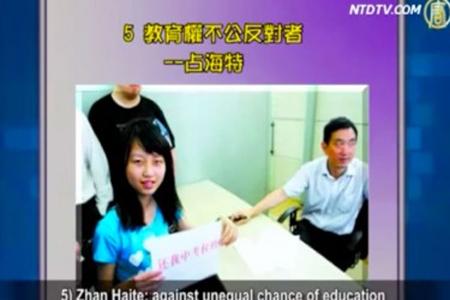 Zhan Haite