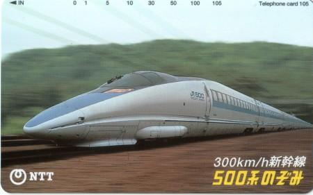 Shinkansen 500 Series Telephone Card