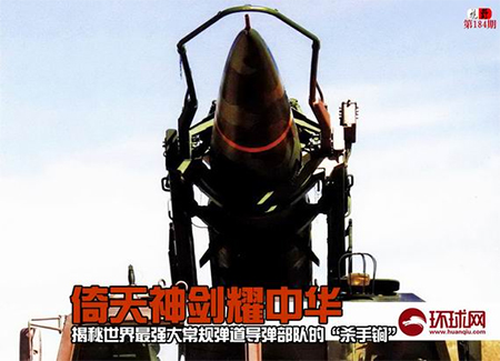 China's Second Artillery Corps: Unravel the Mystery of the world's strongest conventional ballistic missile troops