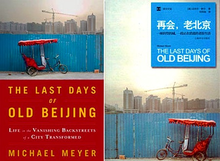 A cover of the version sold in the U.S. (left) and the version sold in China. The cover sold in Taiwan also has a different look.