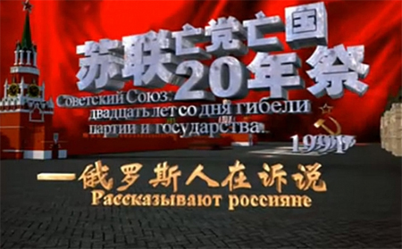 Screen shot from In Memory of the Collapse of the Communist Party and the Soviet Union, which mainland cadres have been urged to watch