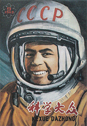 CCCP Cosmonaut