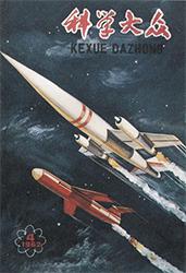 China Magazine 1962