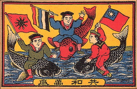 The three flags of the early Republic of China