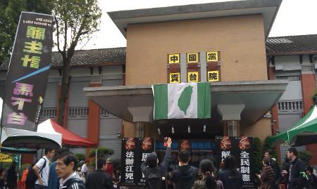 Legislative Yuan Front Entrance