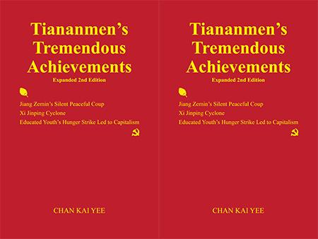 "Click above to go to Chan Kai Yee's website ""Tiananmen's Tremendous Achievements"""