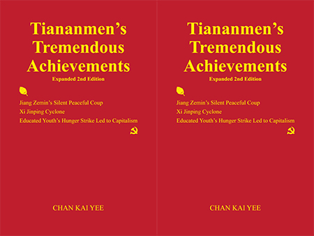 "Click above to go to Chan Kai Yee's website ""Tiananmen's Tremendous Achievements"""