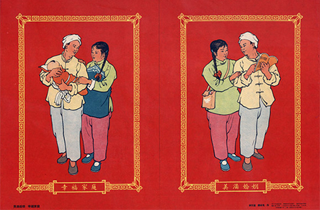 China Marriage Poster c.1949