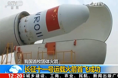 China's first solid-fuel rocket CZ-11