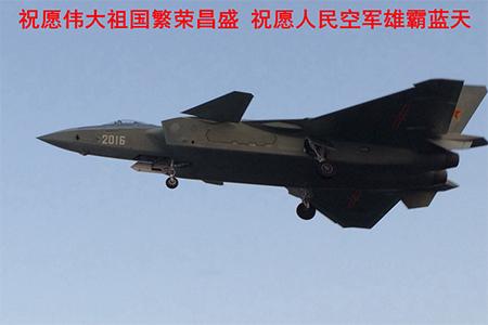 New photo of J-20 latest prototype's test flight