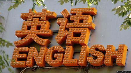 English School Sign