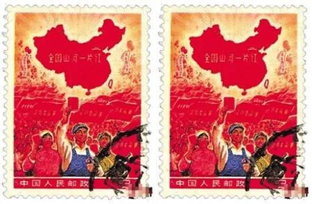 Chinese Stamp