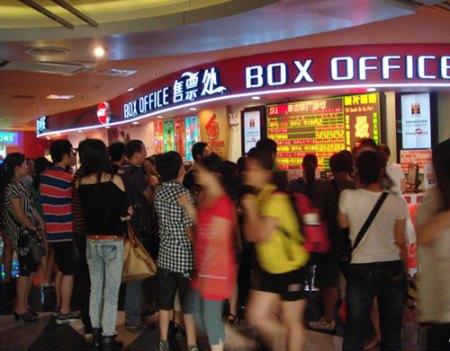 Chinese Movie Theatre