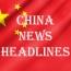 Chine News Headlines: September 20,2020