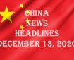 China News Headlines December 13, 2020