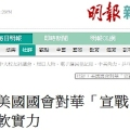 Hong Kong pro-democracy Ming Pao Daily's 2021 April 25 editorial says the U.S. Congress' Strategic Competition Act of 2021 is, sort of, equivalent to declaration of war against China  (picture captured from the web page of the editorial)