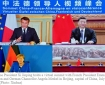 Chinese President Xi Jinping holds a virtual summit with French President Emmanuel Macron and German Chancellor Angela Merkel in Beijing, capital of