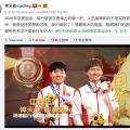 Bao Shanju and Zhong Tianshi with Mao pins airbrushed out